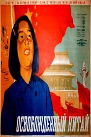 The New China (1951)