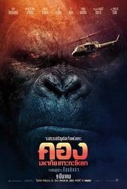 ดูหนัง Kong Skull Island (2017) มหาภัยเกาะกะโหลก