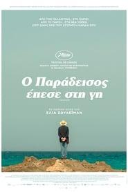 It Must Be Heaven (2019) online ελληνικοί υπότιτλοι
