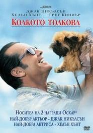 Колкото толкова (1997)