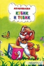 Кубик и Тобик