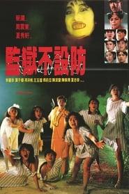 監獄不設防 (1990)