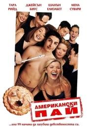 Американски пай (1999)