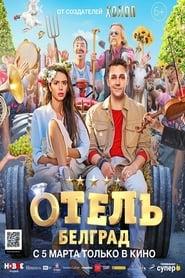 Отель «Белград» (2020) Zalukaj Online Lektor PL