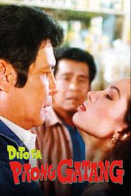 Watch Dito sa Pitong Gatang: Digitally Restored (1992)