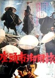 座頭市御用旅 (1972)