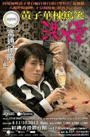 Dayo Wong Stand-up Comedy 2012