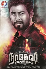 Nagesh Thiraiyarangam (2018) Tamil Full Movie Watch Online