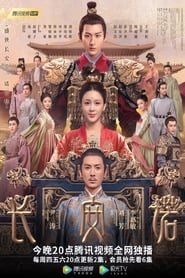 The Promise of Chang'An (2020) poster
