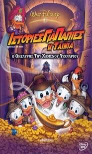 Ιστορίες για Πάπιες η Ταινία: Ο Θησαυρός του Χαμένου Λυχναριού / DuckTales the Movie: Treasure of the Lost Lamp (1990) online μεταγλωττισμένο