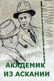 Академик из Аскании (1962)