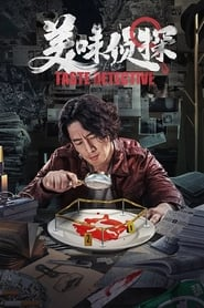 Taste Detective (2020)