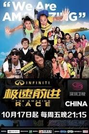 The Amazing Race China