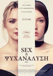 Sibyl / Sex Και Ψυχανάλυση (2019) online ελληνικοί υπότιτλοι