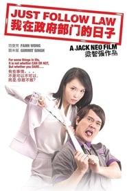 Just Follow Law (2007)