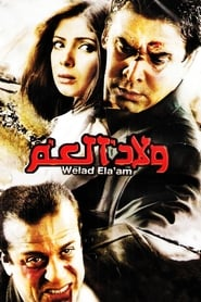 Welad El Am (2009)