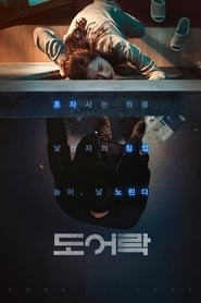 Door Lock (2018) HDRip