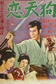 恋天狗 1955