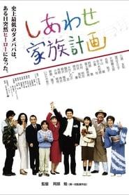 Happy Family Plan (2000)