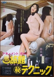 ドキュメントポルノ 温泉旅館(秘)テクニック 1975