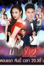 Wicked Angel Tagalog Dubbed Season 1 Episode 20
