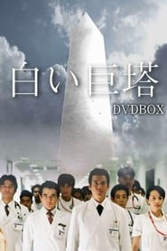 Poster The Great White Tower 2004