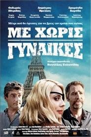 Με χωρίς γυναίκες – Me horis gynaikes