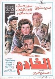فيلم Al khadem مترجم