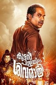 Kuttanpillayude Sivarathri (2018) Malayalam Full Movie Watch Online Free