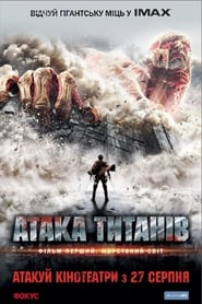 Attack on Titan Part 1