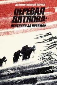 Перевал Дятлова: Охотники за правдой 1970