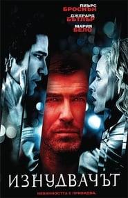 Изнудвачът (2007)