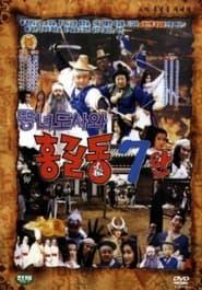 Super Hong Gil-Dong 7 - Hong Gil-Dong And The Fat Taoist Woman 1992