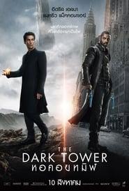 ดูหนัง The Dark Tower (2017) หอคอยทมิฬ