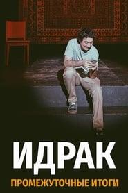 Idrak Mirzalizade: Subtotals (2021)