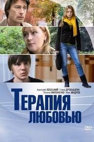 Терапия любовью 2010