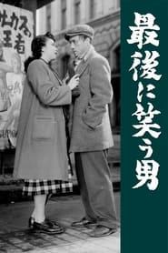 最後に笑う男 1949