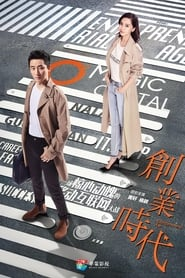 serie tv simili a 创业时代