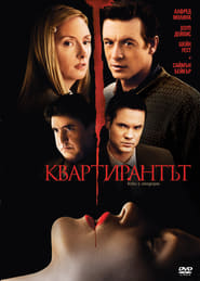 Квартирантът (2009)