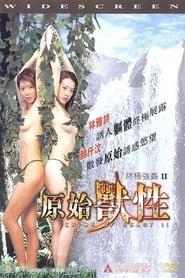 終極強姦II原始獸性 2002