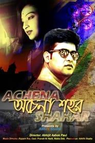 Achena Shahar