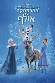 לשבור את הקרח: ההרפתקה של אולף / Olaf's Frozen Adventure לצפייה ישירה