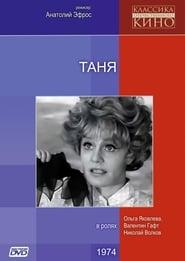 Таня 1974