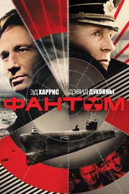 Фантом (2013) смотреть онлайн