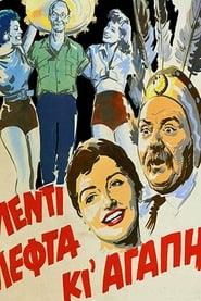 Γλέντι Λεφτά κι Αγάπη (1955)