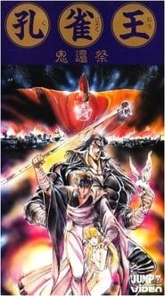 Spirit Warrior: Festival of the Ogres Revival