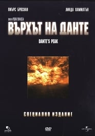 Върхът на Данте (1997)