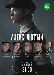 Aleks Ljutyj 2020
