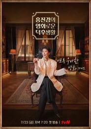 Watch 홍진경의 영화로운 덕후생활 (2021)