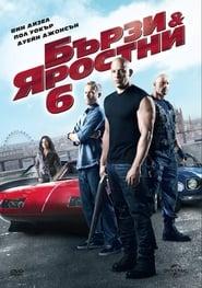 Бързи и яростни 6 (2013)